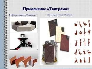 Применение «Танграма» Мебель в стиле «Танграм» Шоколад в стиле «Танграм»
