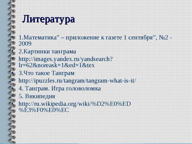 """Литература 1.Математика"""" – приложение к газете 1 сентября"""", №2 - 2009 2.Карт..."""
