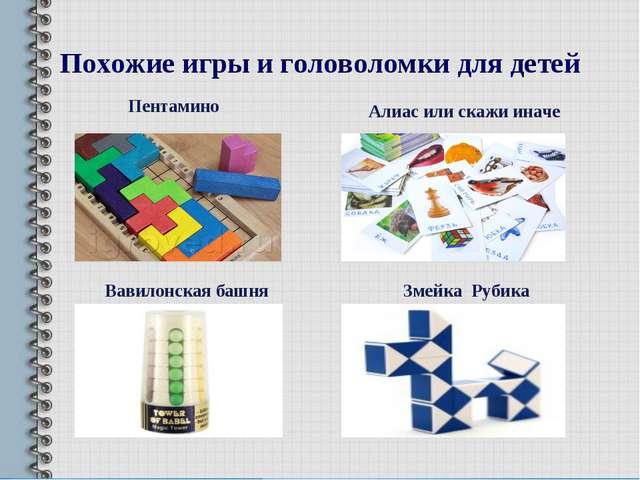 Похожие игры и головоломки для детей Пентамино Алиас или скажи иначе Вавилонс...