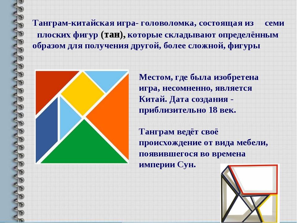 Танграм-китайская игра- головоломка, состоящая из семи плоских фигур (тан),...