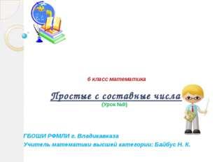 6 класс математика Простые с составные числа (Урок №9) ГБОШИ РФМЛИ г