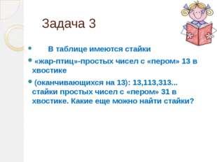 Задача 3 В таблице имеются стайки «жар-птиц»-простых чисел с «пером» 13 в хво