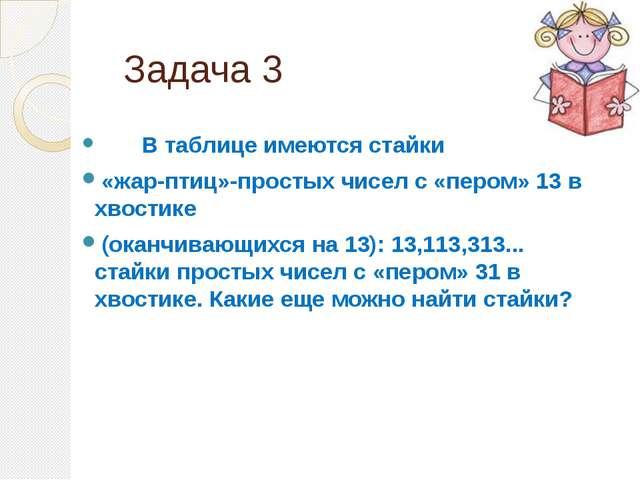Задача 3 В таблице имеются стайки «жар-птиц»-простых чисел с «пером» 13 в хво...