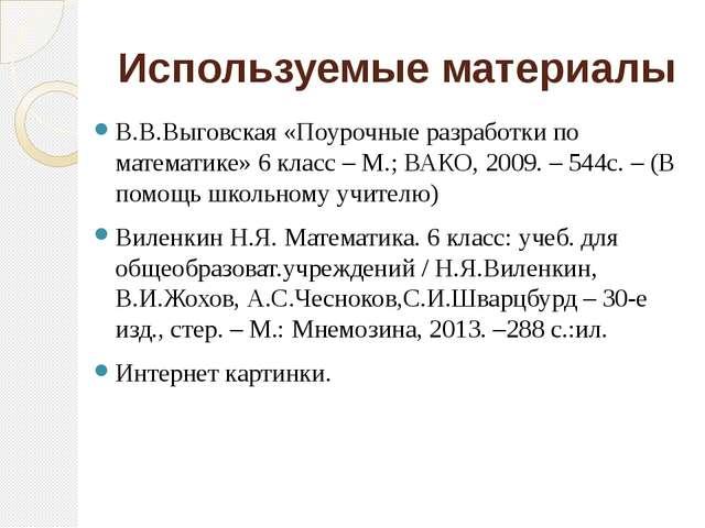 Используемые материалы В.В.Выговская «Поурочные разработки по математике» 6 к...