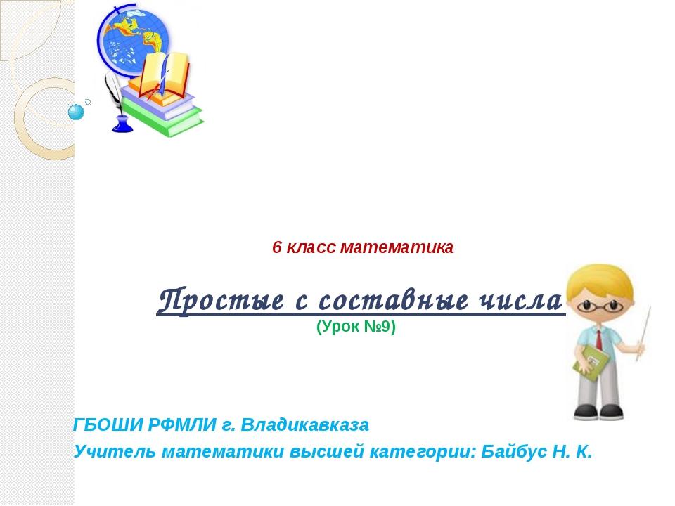 6 класс математика Простые с составные числа (Урок №9) ГБОШИ РФМЛИ г...