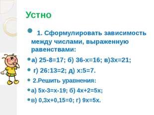 Устно 1. Сформулировать зависимость между числами, выраженную равенствами: а)