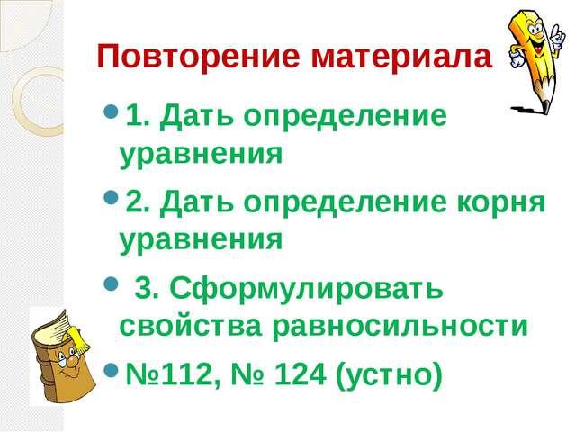 Повторение материала 1. Дать определение уравнения 2. Дать определение корня...