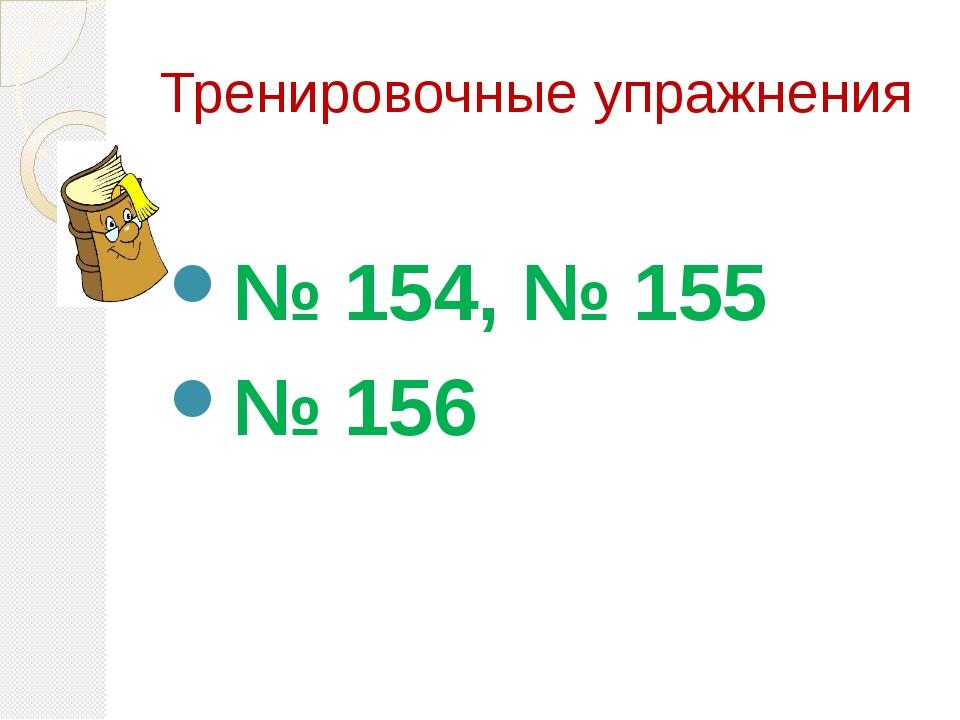 Тренировочные упражнения № 154, № 155 № 156