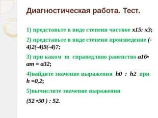 Диагностическая работа. Тест. 1) представьте в виде степени частное х15: х3;