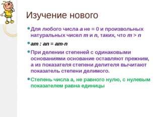 Изучение нового Для любого числа а не = 0 и произвольных натуральных чисел m