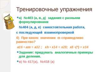 Тренировочные упражнения а) №403 (а, в, д) задания с разными формулировками №
