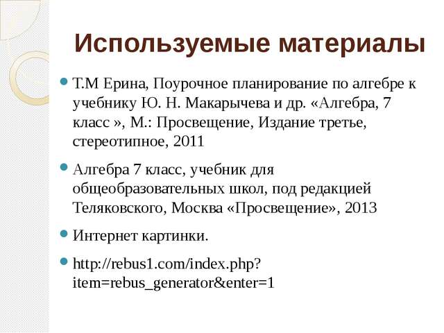 Используемые материалы Т.М Ерина, Поурочное планирование по алгебре к учебник...