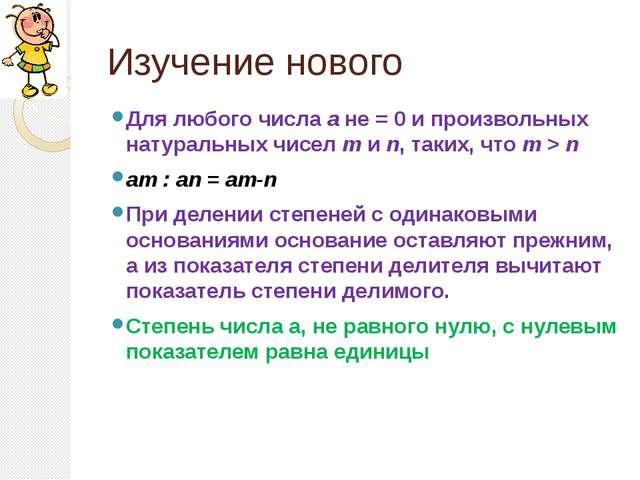 Изучение нового Для любого числа а не = 0 и произвольных натуральных чисел m...