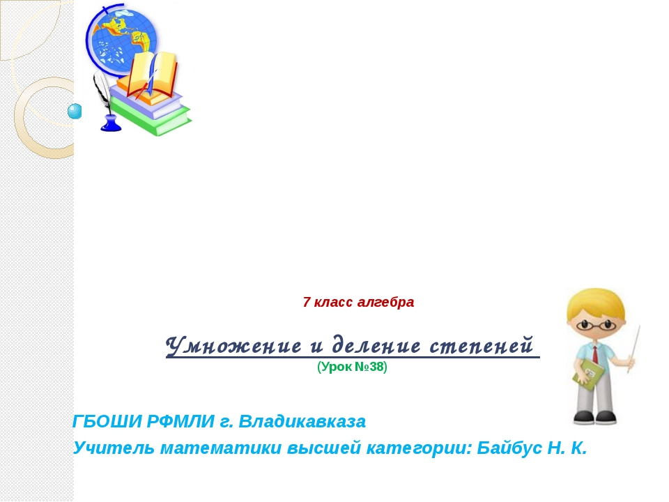 7 класс алгебра Умножение и деление степеней (Урок №38) ГБОШИ РФМЛИ г...