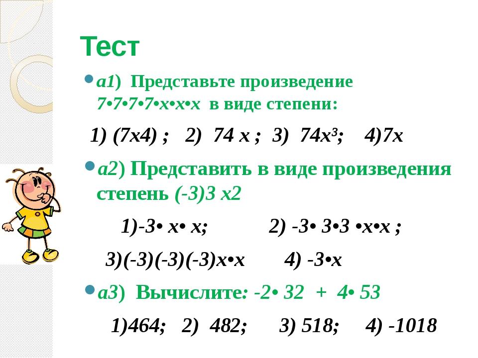Тест а1) Представьте произведение 7•7•7•7•x•x•x в виде степени: 1) (7х4) ; 2)...