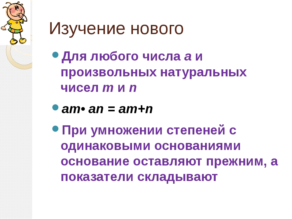 Изучение нового Для любого числа а и произвольных натуральных чисел m и n аm•...