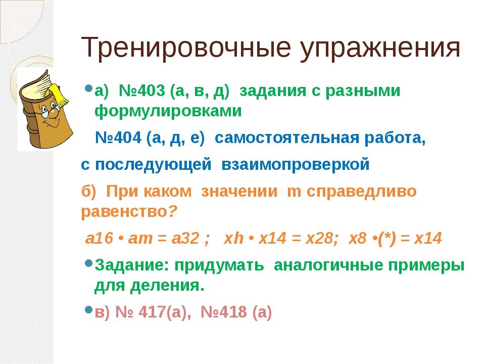 Тренировочные упражнения а) №403 (а, в, д) задания с разными формулировками №...
