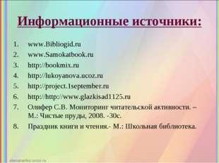 Информационные источники: www.Bibliogid.ru www.Samokatbook.ru http://bookmix.