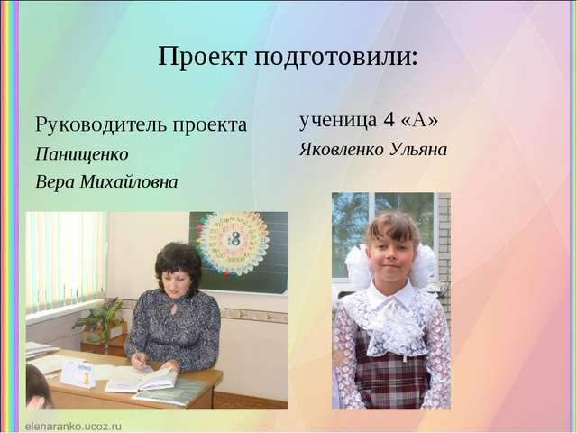 Проект подготовили: Руководитель проекта Панищенко Вера Михайловна ученица 4...