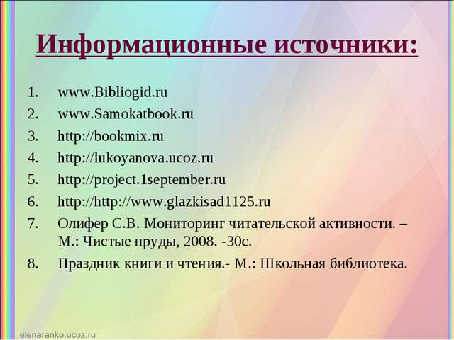 Информационные источники: www.Bibliogid.ru www.Samokatbook.ru http://bookmix....