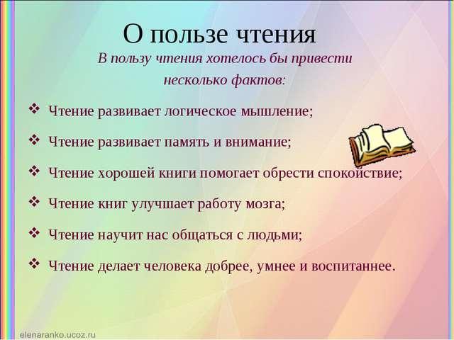 О пользе чтения В пользу чтения хотелось бы привести несколько фактов: Чтение...