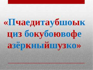 «Пчаедитаубшоык циз бокубоювофе азёркныйшузко»