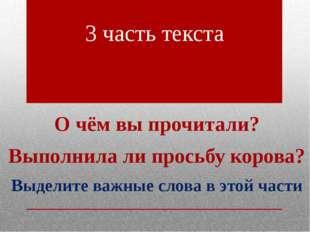 3 часть текста О чём вы прочитали? Выполнила ли просьбу корова? Выделите важн
