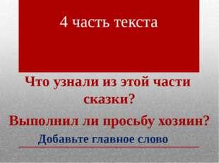 4 часть текста Что узнали из этой части сказки? Выполнил ли просьбу хозяин? Д
