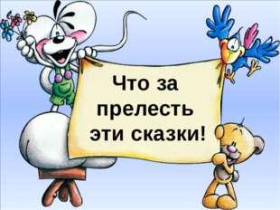 Найди русскую народную сказку Маша и Медведь Кот в сапогах Снегурочка Красная