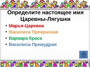 Чем была отравлена Царевна в сказке А.С.Пушкина «…о мертвой царевне и семи бо