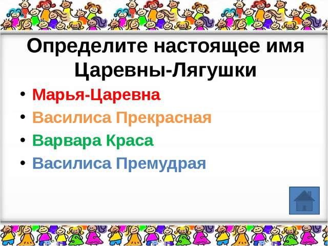 Чем была отравлена Царевна в сказке А.С.Пушкина «…о мертвой царевне и семи бо...