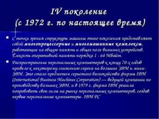IV поколение (с 1972 г. по настоящее время) C точки зрения структуры машины э