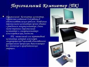 Персональный Компьютер (ПК) Персональный Компьютер, компьютер, специально со