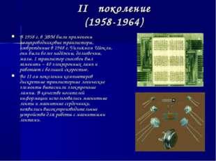 II поколение (1958-1964) В 1958 г. в ЭВМ были применены полупроводниковые т