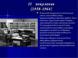 II поколение (1958-1964) В качестве программного обеспечения стали использо