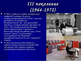 III поколение (1964-1972) В 1960 г. появились первые интегральные схемы (ИС),