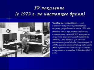 IV поколение (с 1972 г. по настоящее время) Четвёртое поколение — это нынешне