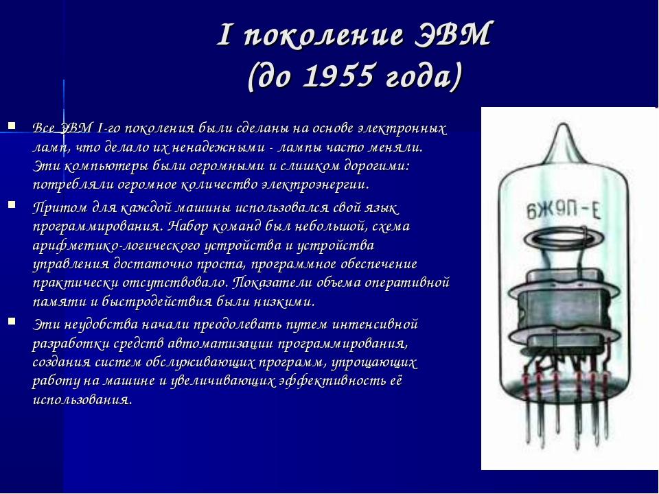 I поколение ЭВМ (до 1955 года) Все ЭВМ I-го поколения были сделаны на основе...