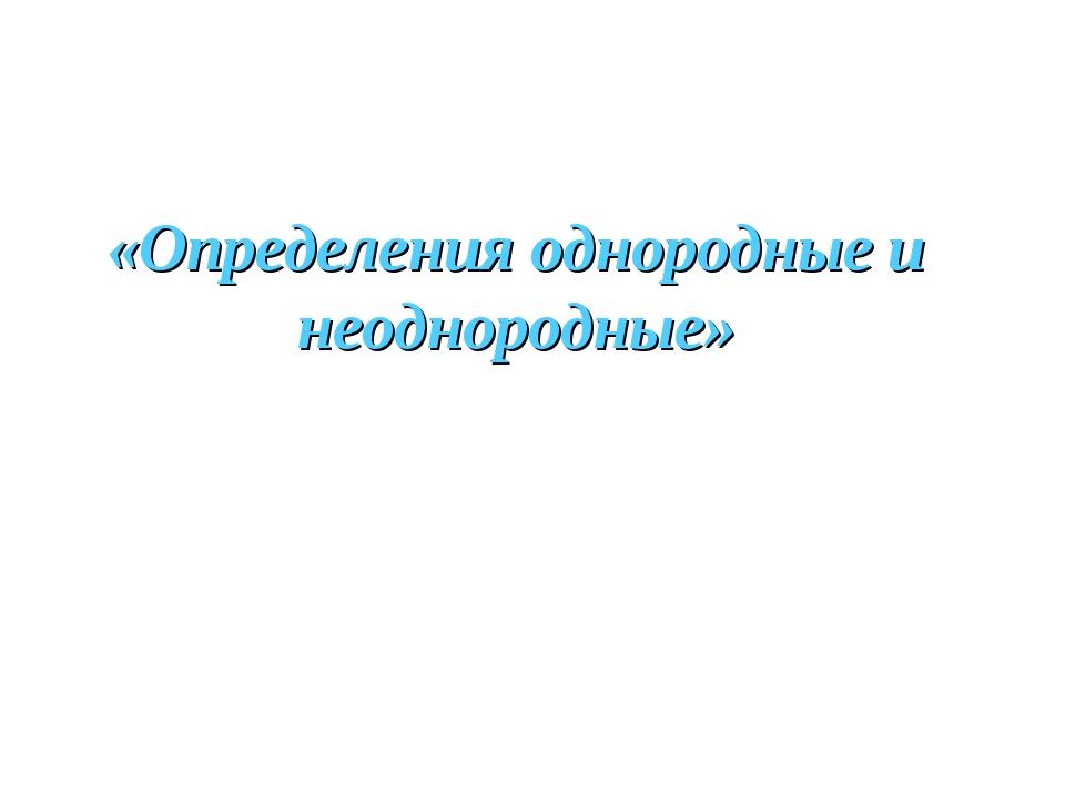 «Определения однородные и неоднородные»