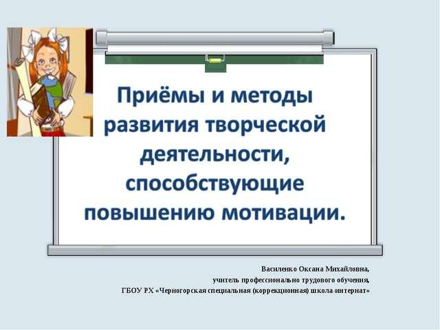 Василенко Оксана Михайловна, учитель профессионально трудового обучения, ГБОУ...