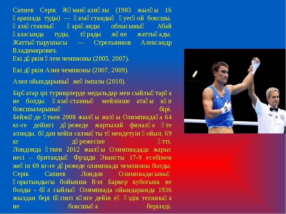 Сапиев Серік Жұманғалиұлы (1983 жылғы 16 қарашада туды) — қазақстандық әуесқо...
