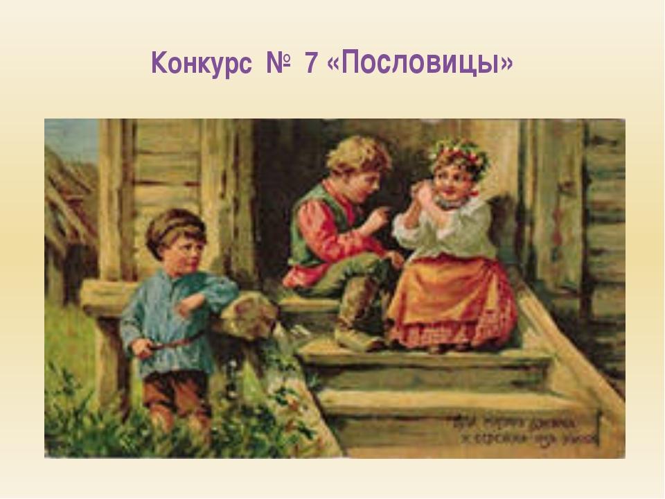 Конкурс № 7 «Пословицы»