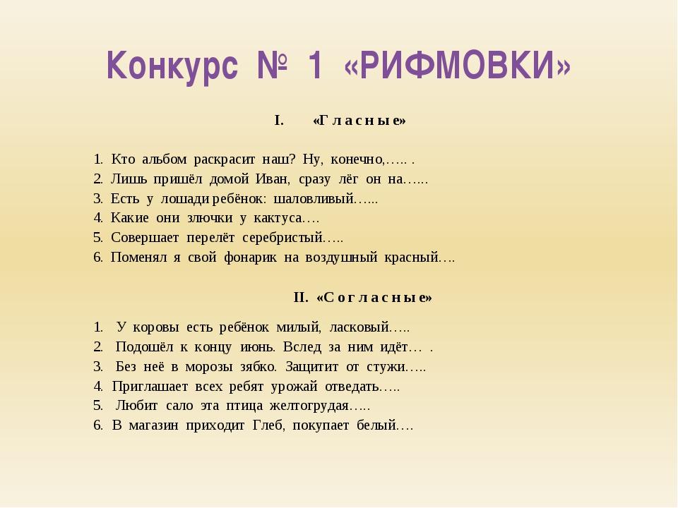 Конкурс № 1 «РИФМОВКИ»