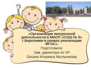 «Организация внеурочной деятельности в МАОУ «СОШ № 5» г.Березники в рамках