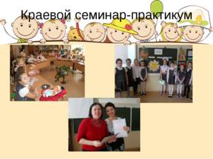 Краевой семинар-практикум