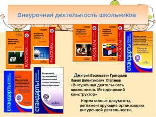 Внеурочная деятельность школьников Дмитрий Васильевич Григорьев Павел Валенти