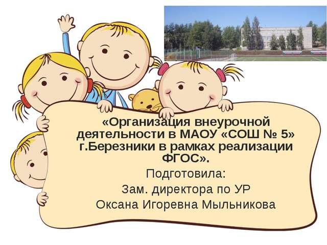 «Организация внеурочной деятельности в МАОУ «СОШ № 5» г.Березники в рамках...