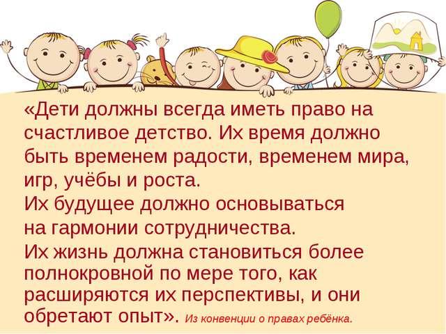 «Дети должны всегда иметь право на счастливое детство. Их время должно быть в...