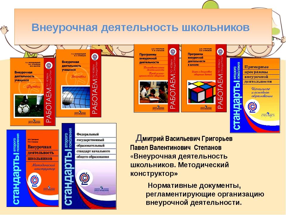 Внеурочная деятельность школьников Дмитрий Васильевич Григорьев Павел Валенти...