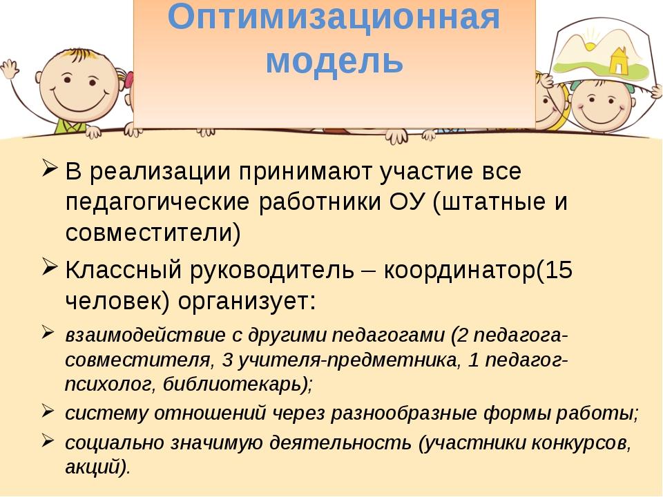 Оптимизационная модель В реализации принимают участие все педагогические рабо...